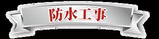防水工事タイトル.png