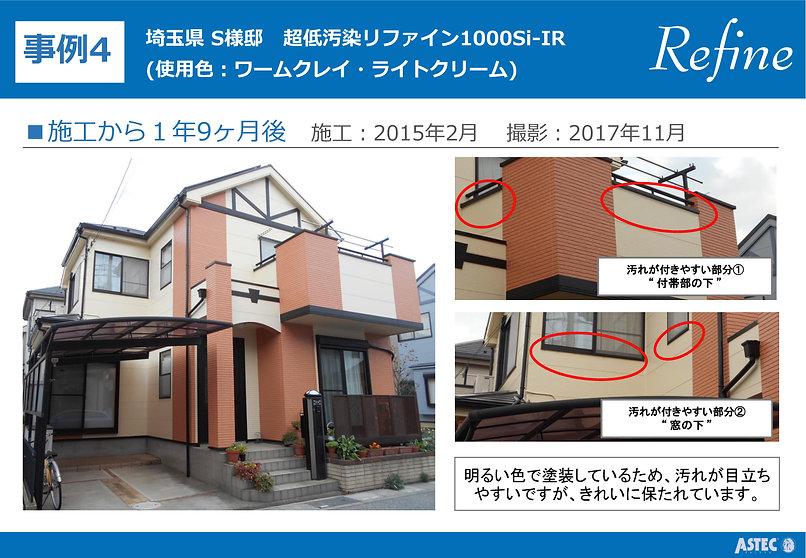 リファイン経過観察集 _ページ_07.jpg