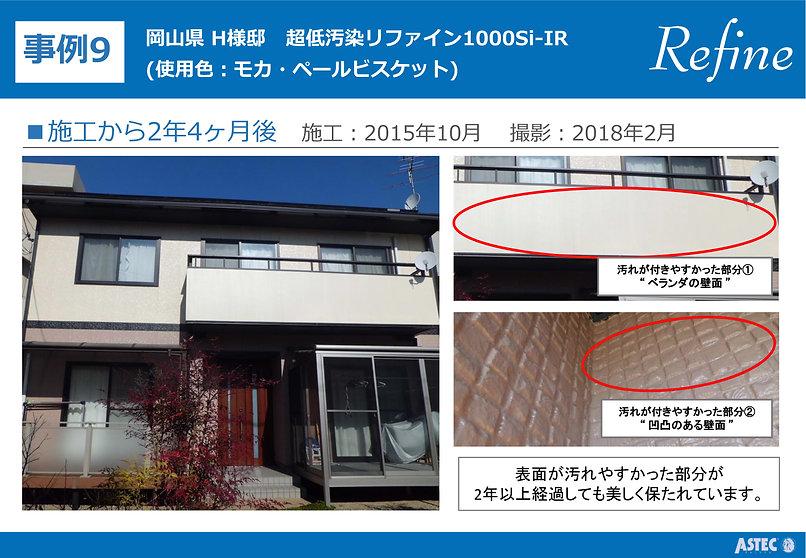 リファイン経過観察集 _ページ_13.jpg