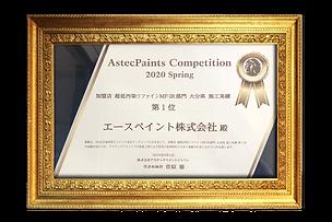 リファイン施工実績大分県1位賞状.png