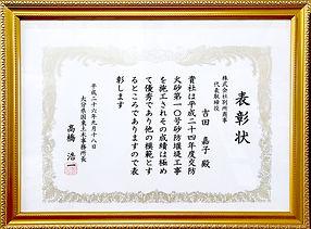 土木事務所表彰.jpg