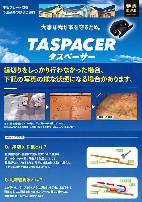 タスペーサー2.png