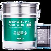超低汚染リファイン500Si-IR.png