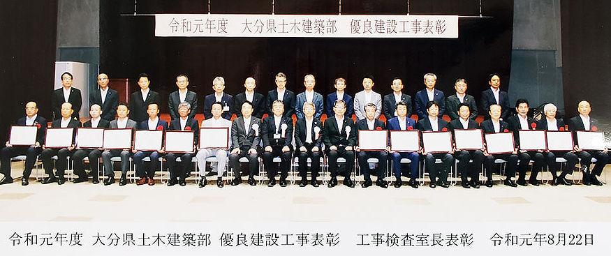 令和元年表彰式写真.jpg