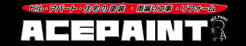 ASEPAINTロゴ11.png