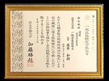 藤井さん賞状.png