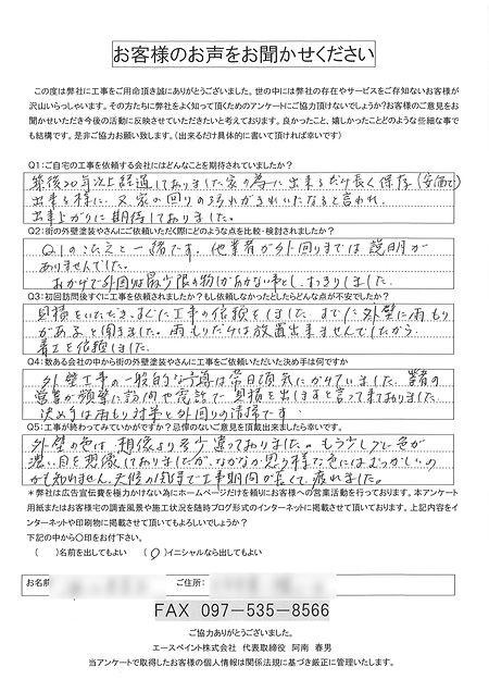 U様 アンケート.jpg