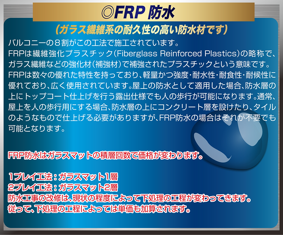 frp工法.png