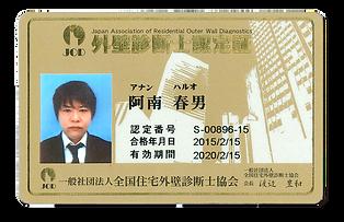 建築診断士カード1.png