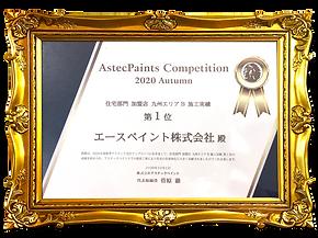 賞状4.png