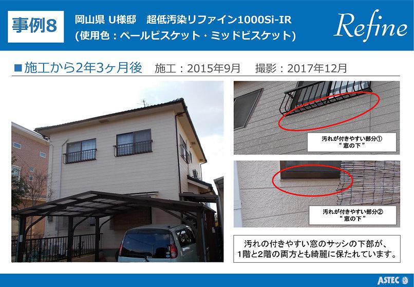 リファイン経過観察集 _ページ_12.jpg