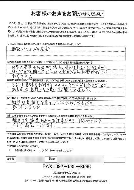 ka様 アンケート.jpg