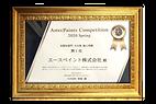 アステック加盟店施工実績大分県1位賞状.png