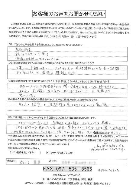 野村様 アンケート.jpg