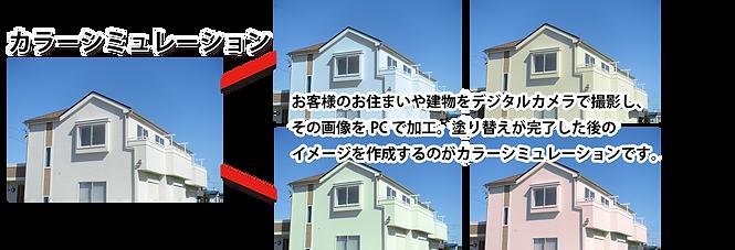 カラーシミュレーション.png