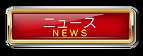 ニュースボタン.png