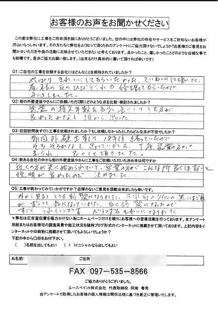 h様 アンケート.jpg