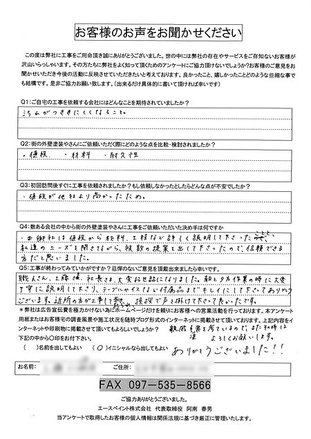 k様sアンケート.jpg