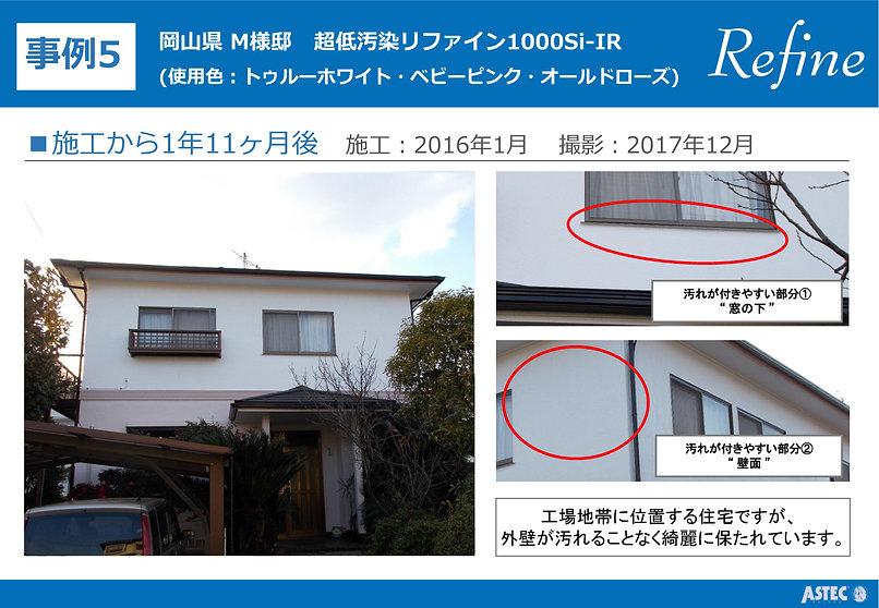 リファイン経過観察集 _ページ_08.jpg
