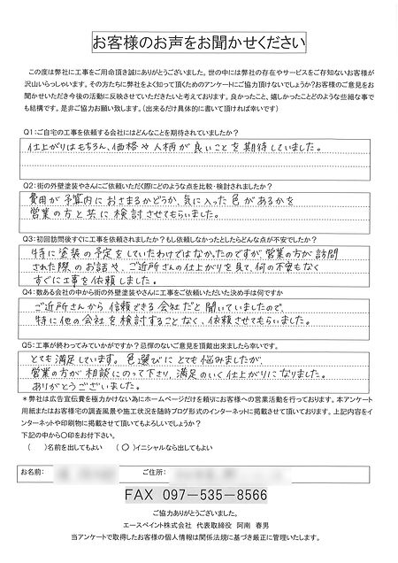 T様  アンケート.jpg