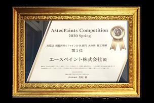 リファイン大分県施工実績1位賞状.png