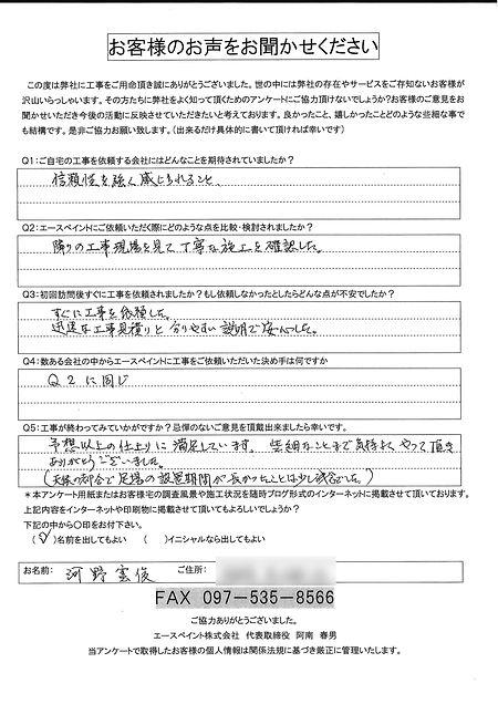 河野様アンケート.jpg