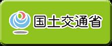 国土交通省.png