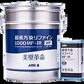 超低汚染リファイン1000MF-IR.png
