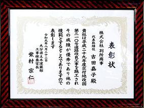 工事検査室長表彰.jpg