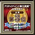 受賞バナー③.png