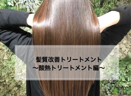 池袋ANell(エネル)の髪質改善〜酸熱トリートメント編〜