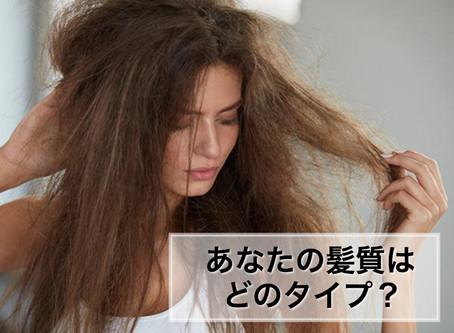 あなたの髪質はどのタイプ?