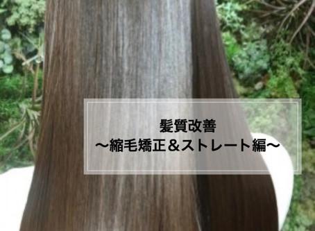 池袋ANell(エネル)の髪質改善〜縮毛矯正&ストレート編
