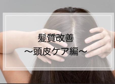髪質改善〜頭皮ケア編〜