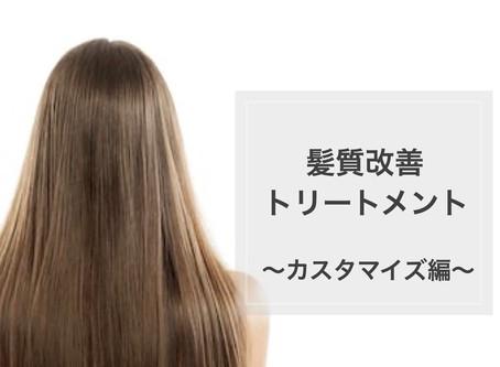 池袋ANell(エネル)の髪質改善トリートメント〜カスタマイズ編〜