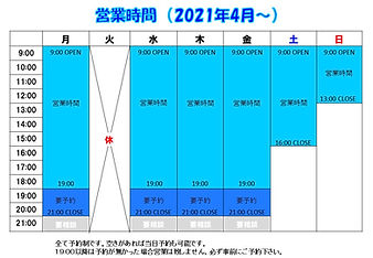 2021年4月営業時間②.jpg