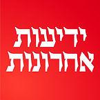 ידיעות-אחרונות-לוגו.jpg