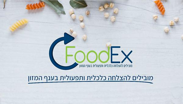 פודקס | FoodEx