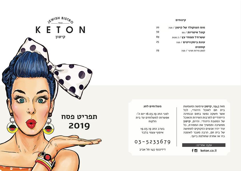 תפריט פסח 2019 מסעדת קיטון