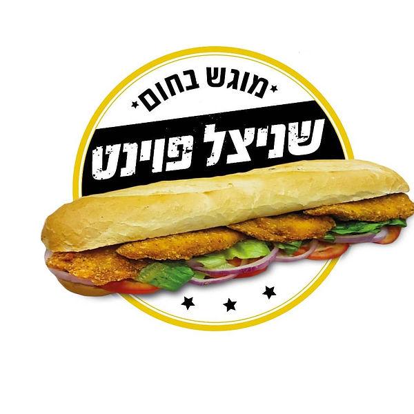 שניצל תל אביב