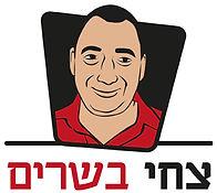צחי בשרים תל אביב משלוחים תל אביב