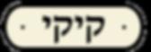 קיקי לוגו - שקוף חלקית - עותק (3).png