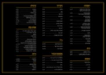 pinat-hatzela-menu-page-002.jpg
