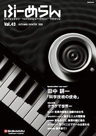 img_vol43_cover.jpg