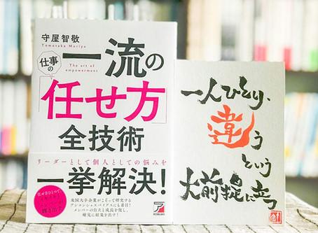 【新刊】一流の仕事の「任せ方」全技術