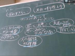 初!「公立小学校」での授業:アンコンシャスバイアス【2日目】