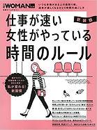 日経WOMAN別冊「新装版 仕事が速い女性がやっている時間のルール」