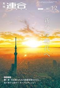 202101-02_cover_l.jpg