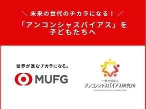 三菱UFJフィナンシャル・グループ(MUFG)社員の子どもたちへ、ワークショップを実施