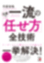 書影:一流の仕事の「任せ方」全技術.jpg